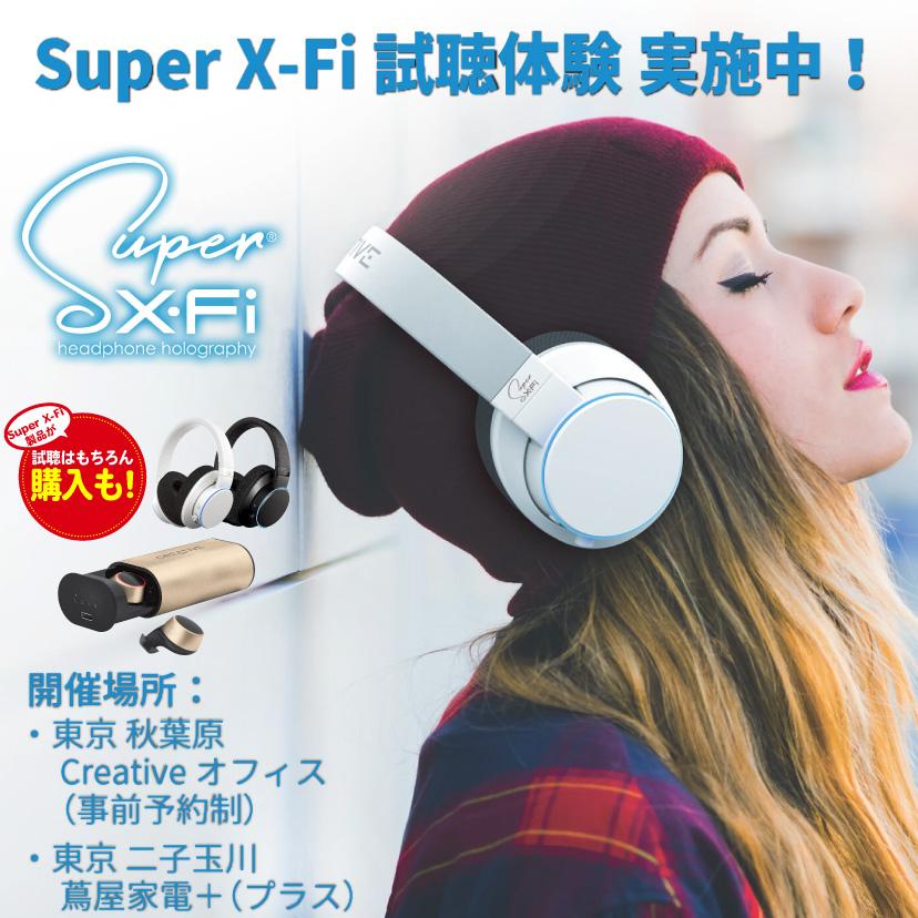 Super X-Fi 試聴体験